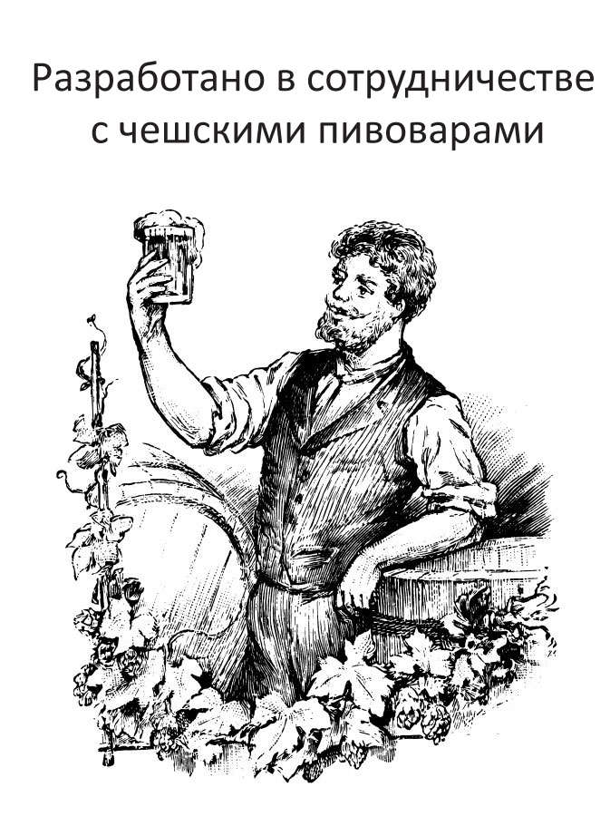 czech-brewmaster-ru
